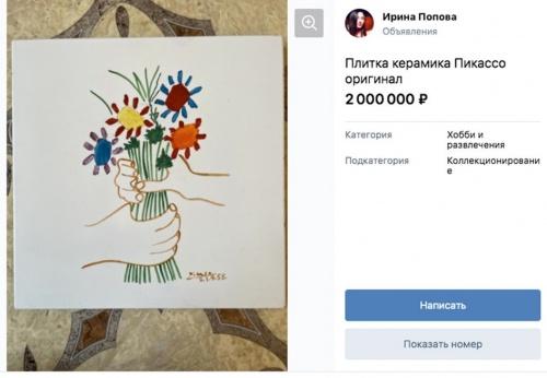 Жительница Крыма выставила на продажу работу Пикассо за 2 млн рублей