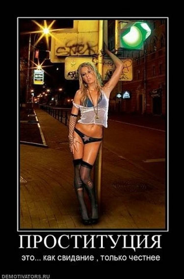 про проституток