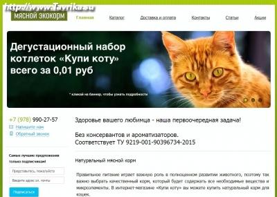 Интернет-магазин Купи коту