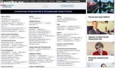 Справочник предприятий и организаций Севастополя