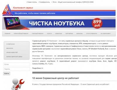OS Компонент сервис - Сервис OS Компонент