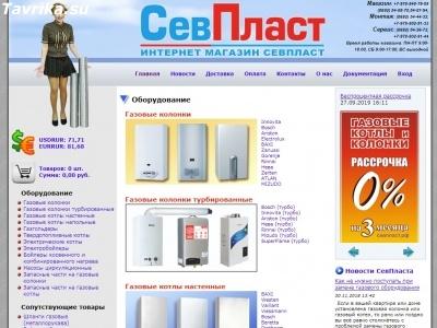Интернет магазин СевПласт - Газовые котлы, колонки, запчасти. Продажа, монтаж, сервис | Компания СЕВПЛАСТ. Отопление, водоснабжение, газовое оборудование, монтаж, сервис.