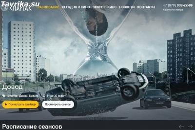 Расписание кинотеатра Спартак Симферополь