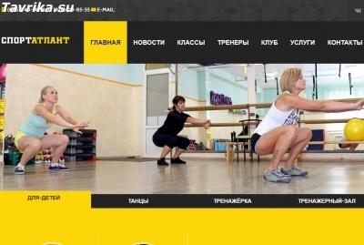 СПОРТАТЛАНТ фитнес-клуб