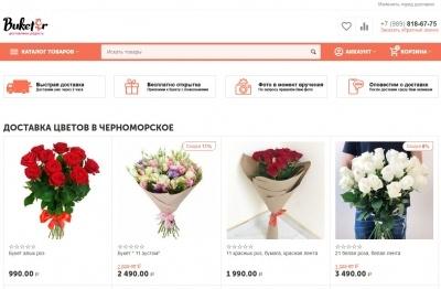 Доставка цветов в Ялте - Заказать букет с доставкой на дом недорого