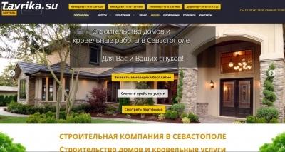 Строительная компания в Севастополе, Проект: своя опалубка, техника