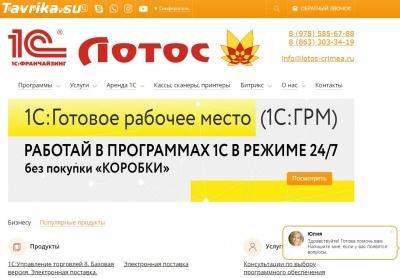 1С Франчайзи: Лотос - автоматизация бизнеса в Крыму