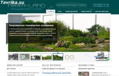 Ландшафтный дизайн - Ландшафтная студия MIRRA-LAND