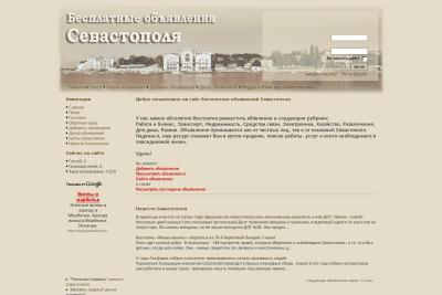 Доска бесплатных объявлений севастполь г.челябинск продажа автомобилей доска объявлений