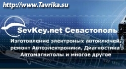 """Автомагазин """"Sevkey.net"""" (Севкей Нет)"""