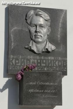 Мемориальная доска Криванчикову