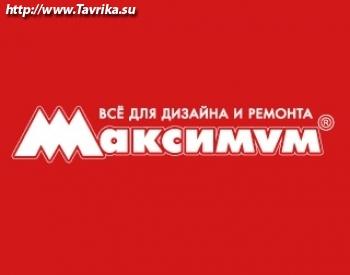 """Магазин """"Максимум"""" (Камышовое шоссе 7)"""