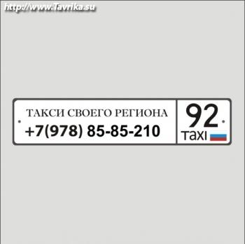 Такси «Т 92»