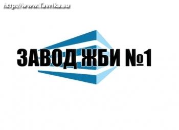 """ООО """"Завод ЖБИ №1"""""""