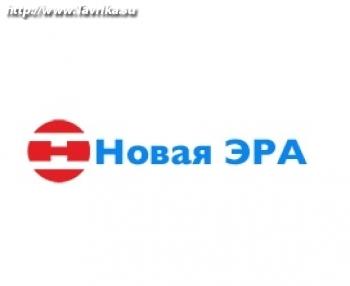 """Фирма """"Новая эра"""""""