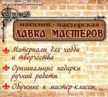 """Магазин-мастерская """"Лавка мастеров"""""""