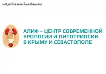 """Клиника современной урологии """"АЛИФ"""""""