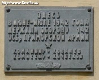 Мемориальная доска на месте боев 142 отдельной стрелковой бригады Приморской армии