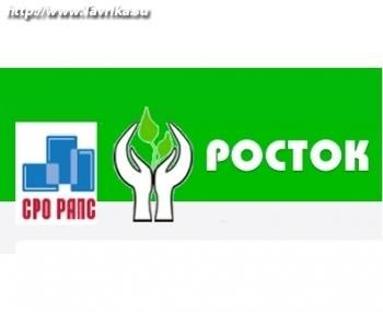 """ООО """"Росток"""""""