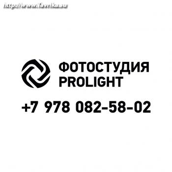 "Фотостудии ""PRO LIGHT STUIO"""