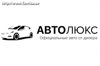 """Автосалон """"Авто-Люкс"""""""