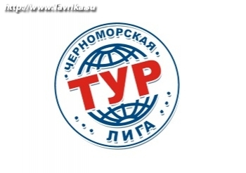 "Тур Фирма ООО ""Черноморская Тур Лига"""