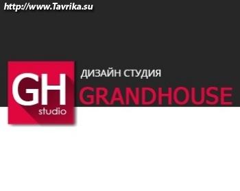 "Студия дизайна ""Grand House"" (Гранд Хаус)"