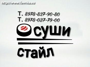 "Доставка СУШИ Северной стороне ""Sushi Style"" (Суши Стайл)"
