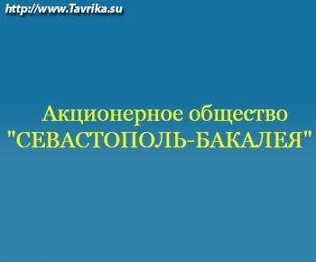 """ЧАО """"Севастополь-Бакалея"""""""