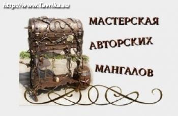 Мастерская авторских мангалов Николая Малюгина
