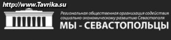 """Благотворительный фонд РОО """"Мы-севастопольцы"""""""