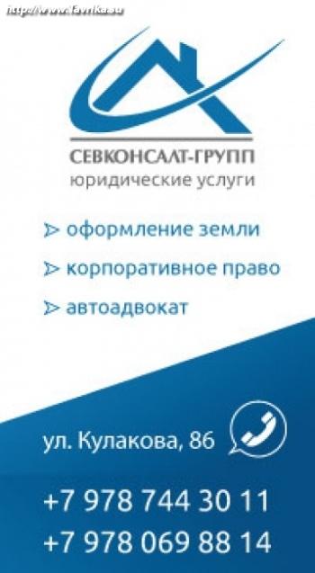 """Компания """"Севконсалт-Групп"""""""
