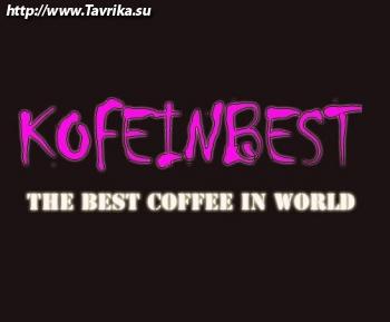"""Кофейная компания """"KofeinBest"""""""