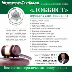 """Юридическая компания """"Лоббист"""""""