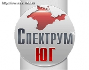 "ООО ""Спектрум-Юг"""