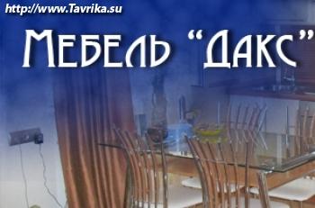 """Мебельная фирма """"ДАКС"""""""
