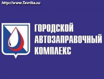 АЗС ГУП «Городской АЗК» (Балаклавское шоссе 12)