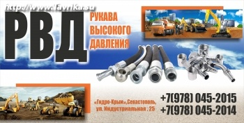 """Изготовление и ремонт рукавов высокого давления """"Гидро-Крым"""""""