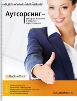 "Аутсорсинговая компания ""Back-office"""