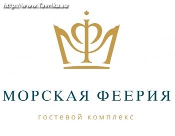 """Гостевой комплекс """"Морская феерия"""""""