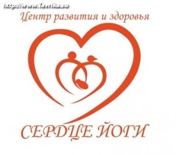 "Центр развития йоги ""Сердце йоги"""