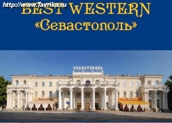 """Отель """"Севастополь"""""""