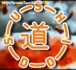 "Доставка суши ""Суши-До"" (Sushi-Do)"