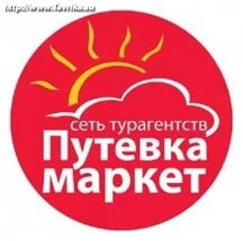 "Турагенство ""Путевка Маркет"""