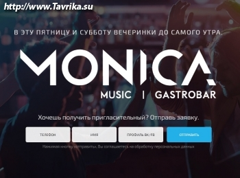"Music Gastrobar ""Monica"" (Моника)"
