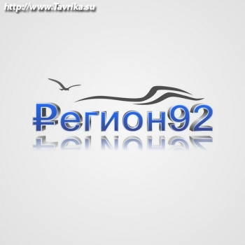 "Агентство недвижимости ""Регион-92"""