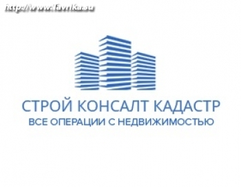 "ООО ""Стройконсалткадастр"""