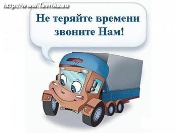 """Грузоперевозки """"ГрузоМания"""""""