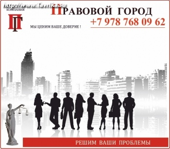 """Юридическая компания """"Правовой город"""""""