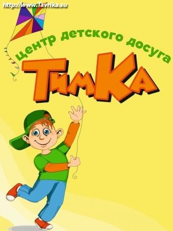 """Частный детский сад """"ТимКа"""""""